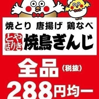 ★時給1000円!焼鳥ぎんじ石山店スタッフ募集!