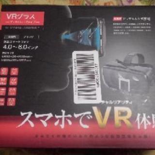 スマホでVR体験!