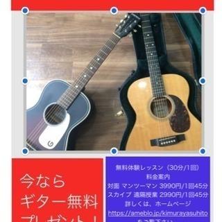 お家時間応援!今ならギタープレゼント!明石魚住 ギター 教室