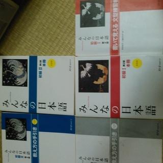 みんなの日本語 初級 Ⅰ・Ⅱ(2版)本冊・教え方の手引き・書いて覚...