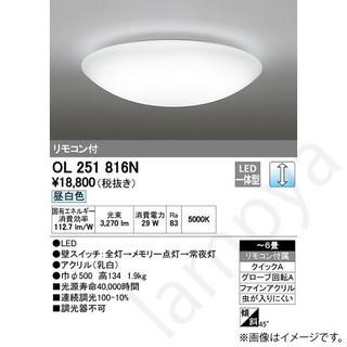 6畳用LED照明 新品 ODELIC