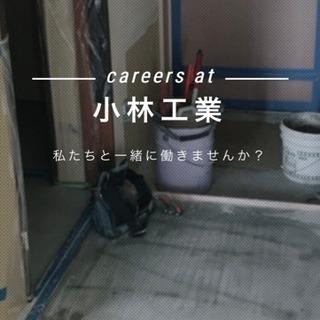 建設業全般 作業員さん募集