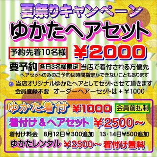 ゆかたヘアセット¥2000 受付開始 先着10名様