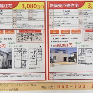 ◆◇BBQもラクラク! 駐車場と前庭が広い新築住宅のオープンハウス...