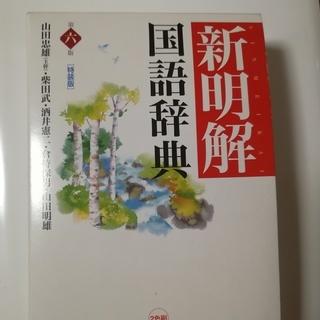 新明解国語辞典  第六版(2009年)