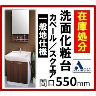 アサヒ衛陶 洗面化粧台 カベールスクエア 間口550mm 一面鏡 ...