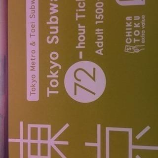 東京メトロ都営共通72時間チケット