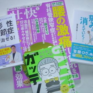 『腰痛・膝痛関連書籍』(ほぼ新品)