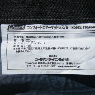 コールマン エアマット・ダブル 2枚(別売りOK)