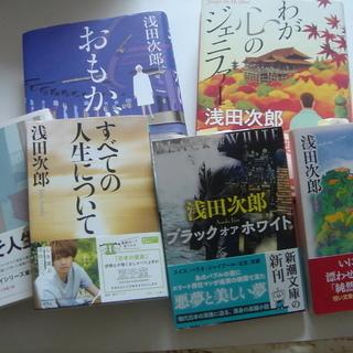 『浅田次郎 最新刊含み作品7点』