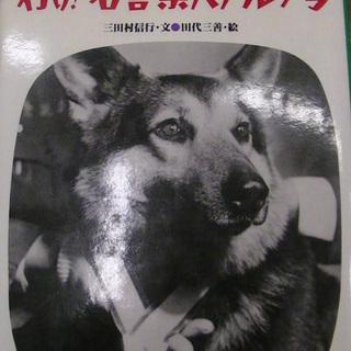 【377】 行け!名警察犬アルフ号 三田村信行 偕成社 わたしの...