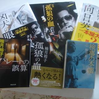 """『柚月裕子 作品(""""孤老の血""""含む)+公開映画ガイドブック』"""