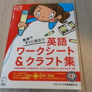教室ですぐに役立つ『英語ワークシート&クラフト集』 (子ども英語B...