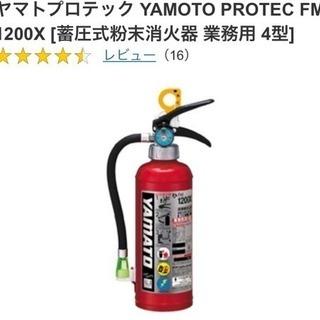ヤマトプロテック 蓄圧式粉末消火器 業務用 4型
