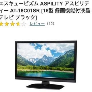 美品 16型 録画機能付液晶テレビ