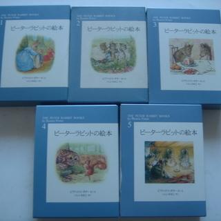 『ピーターラビットの絵本(3冊組)①~⑤巻セット』 新品同様