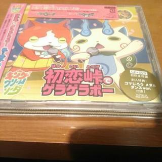 《新品未開封》妖怪ウォッチCD&DVD メダル付
