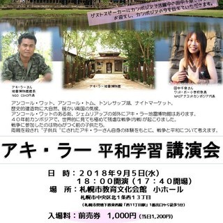 アキ・ラー平和学習講演会   ~カンボジア アキ・ラー・田中千草~