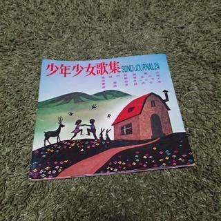 値下げオマケつき昭和37年8月1日発行ソノシートつき歌集