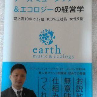 アースミュージック&エコロジーの経営学☆本