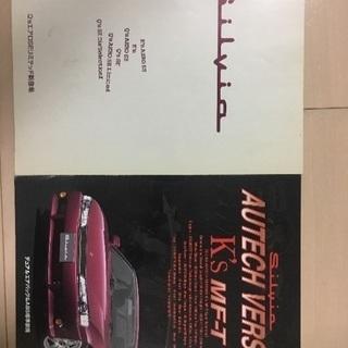 商談中 S14シルビア カタログ