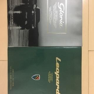 Y33 グロリア(後期型)&レパード カタログ
