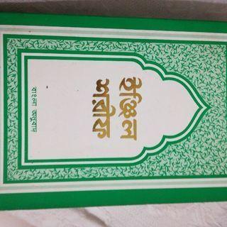 【インジル ショループ】イスラム教の聖典が手に入る❗