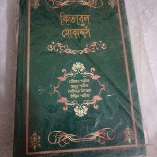 【キタブール】イスラム教の聖典が手に入る❗