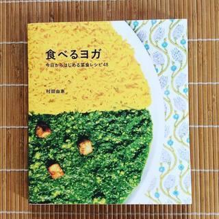 好評につき第2弾!食べるヨガ著者ヤムナさんのインド家庭料理教室