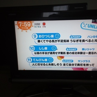 AQUOS20型テレビ