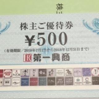 第一興商 株主優待券  10枚5000円分