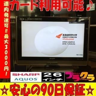 A1586シャープ2011年製26インチ液晶テレビ