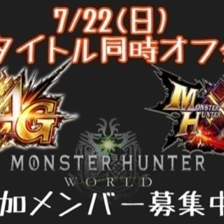 【チバモンハンオフ】7/22(日)MHW・MHXX・4G合同オフ会