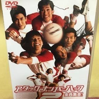 アタック・ナンバーハーフ2 全員集合! DVD