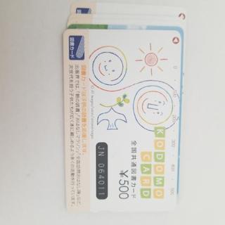 図書カード3500円分!