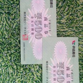 平禄1000円分