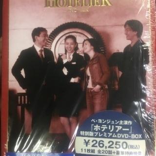 定価26250円☆ホテリアーDVDボックス☆ペ・ヨンジュン主演