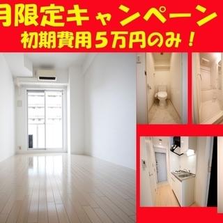 ★初期費用5万円のみ!とりあえず一回だけ見てください!★