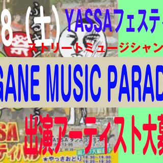 8/18(土)YASSAフェスティバル ストリートミュージシャンフ...