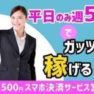 [派]履歴書不要◆お会計用QRコードをお店に置いてもらうお仕事(大阪)