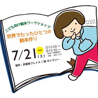 【武蔵境すぐ】7/21(土) オリジナル絵本づくり!こども向けワー...
