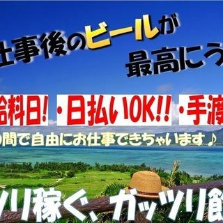 作業スタッフ募集!!