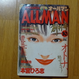 月刊MANGAオールマンALLMAN創刊号1995年10月号