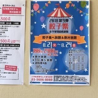 8/24(金)来たれ!東西線民よ!店の餃子を空にするぞ!!