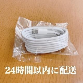 新品 iPhone 充電器 ライトニングケーブル