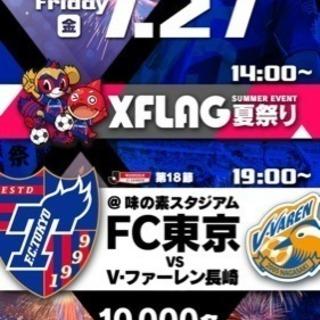 7月27日 Jリーグ FC東京VSV.ファーレン長崎観戦チケット