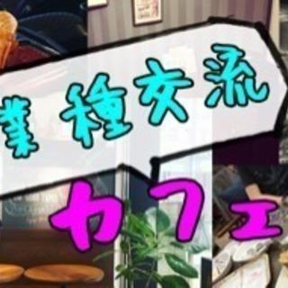 7月24日(火) 博多駅で☕️異業種交流カフェ会☕️