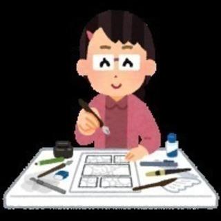 漫画やイラストをやりたい人のオフ会