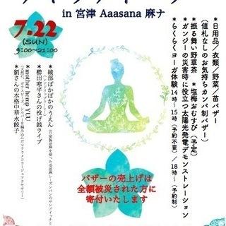 西日本豪雨災害チャリティバザー*宮津 Aaasana