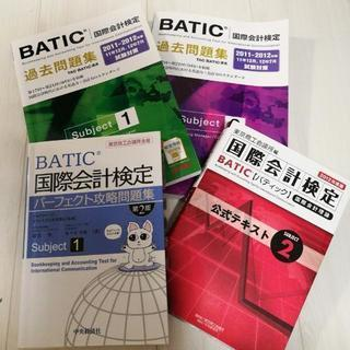BATIC(国際会計検定)テキスト・過去問